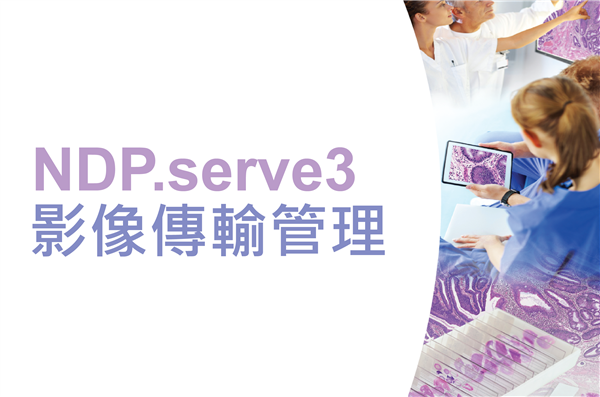 NDP.Serve3 Web Slide Server